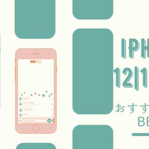 iPhone12 12Proのおすすめケース厳選5選!