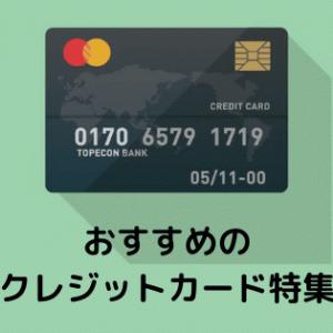 これを使えば間違いなし!おすすめのクレジットカードまとめ