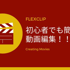【FlexClipの使い方】初心者でも簡単に動画編集できるオンライン動画編集ソフト!