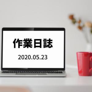 作業日誌[2020.5.23]:ウーバーイーツ配達、昨日に引き続き鳴りが悪くギリ7,000円超え