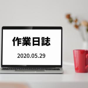 作業日誌[2020.5.29]:ウーバーイーツ配達売上、9,884円