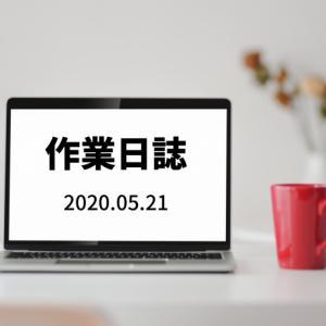 作業日誌[2020.5.21]:ウーバーイーツ配達、寝坊するも売上12,000円超え