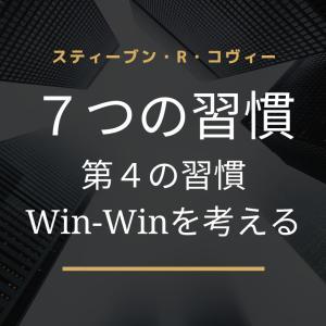 7つの習慣「第4の習慣 Win-Winを考える」【感想】