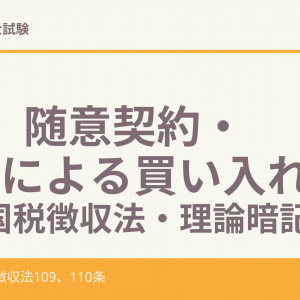 随意契約・国による買い入れ【税理士試験・国税徴収法・理論暗記】