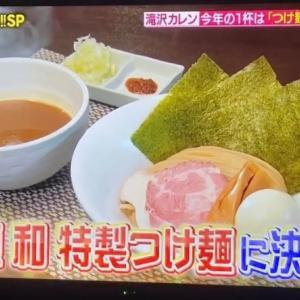 つけ麺 和さんが1位!(*´Д`*)