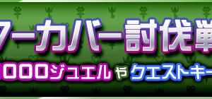 【最大3,000ジュエル!】フーカバー討伐戦!