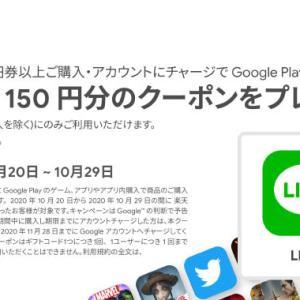 【課金者向け】実質9.1%OFF + ポイント【Google Play】