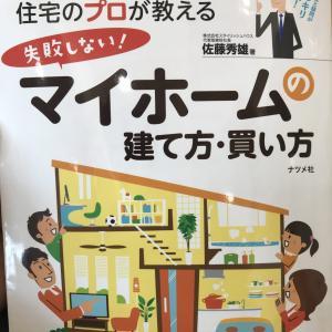 住宅づくりでおすすめ書籍1選