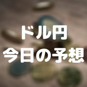 為替予想 今日のドル円 2020 9/18