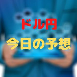 為替予想 今日のドル円 2020 8/10