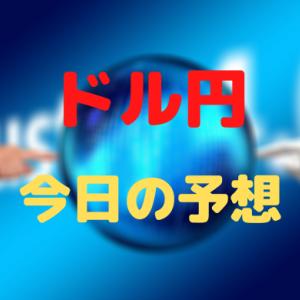 為替予想 今日のドル円 2021 1/19