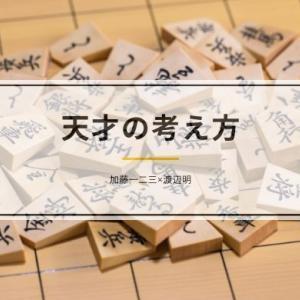 【レビュー】加藤一二三×渡辺明『天才の考え方 藤井聡太とは何者か?』