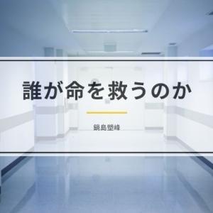 【レビュー】『誰が命を救うのか』鍋島塑峰