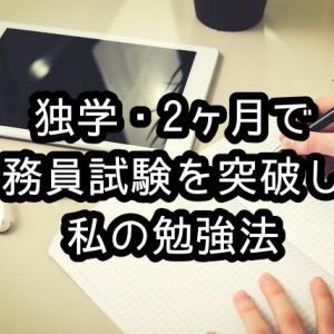 独学・2カ月で公務員試験を突破した私の勉強法
