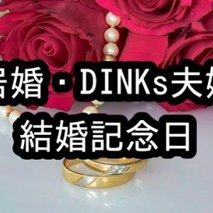 別居婚・DINKs夫婦の結婚記念日