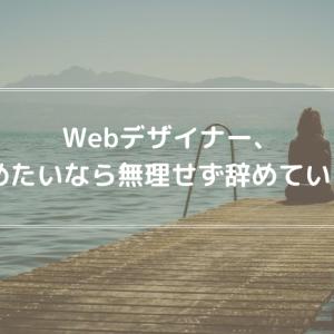 Webデザイナーを辞めたいなら無理せず辞めてOKです【やるべきことを解説】
