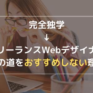 なぜ独学でフリーランスWebデザイナーを目指すことをおすすめしないのか