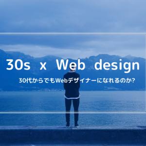 30代未経験からWebデザイナーになれる?→最短の方法教えます【あなたもできる◎】