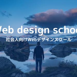 働きながらWebデザイナーになれる!社会人向けWebデザインスクール5選