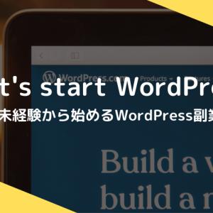 WordPress(ワードプレス)制作で副業する手順【現役デザイナーが徹底解説】