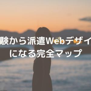 未経験から派遣Webデザイナーになるための完全マップ