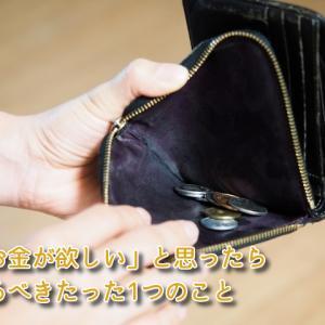 「お金が欲しい」と思ったらやるべきたった1つのこと