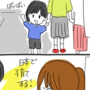 日本に帰った日本人妻の友達の話。
