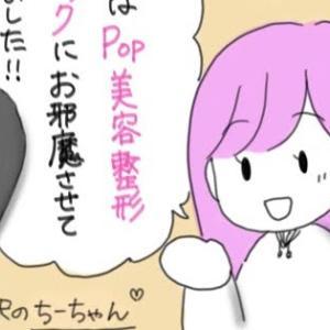 【広告漫画】POP美容整形クリニックの体験レビュー