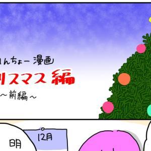 【クリスマス漫画】二人の出会い ~前編~