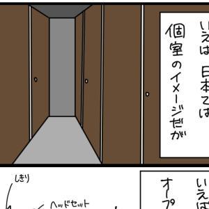 PCバンに行った時の話【長編漫画】