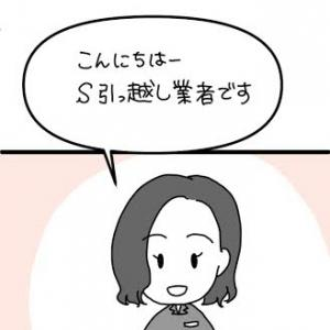 【実録】引っ越し物語 第4話