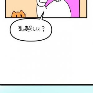 【実録】引っ越し物語 第6話