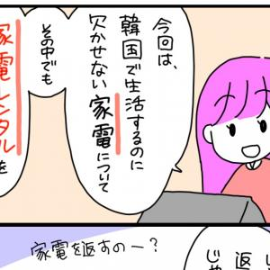 【韓国で家電を買うときはレンタルがおススメ!】