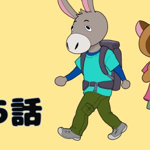 たぬろばツアーズ 第5話