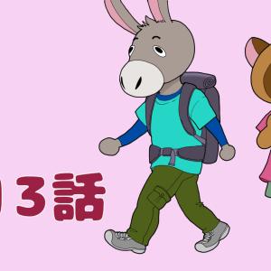 たぬろばツアーズ第13話