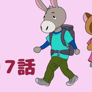第17話 エベレスト街道トレッキング②