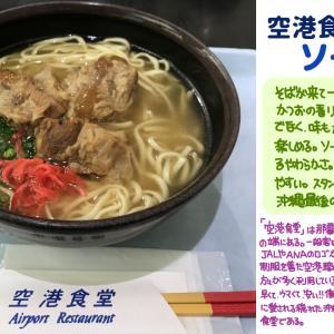 沖縄そば食べ比べ3本勝負!