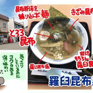 北海道大自然悠々ツアー4