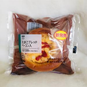ローソン新発売、惣菜パン「たまごブレッド ベーコン入」食べてみた。