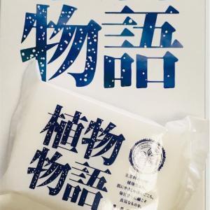 牛乳石鹸青箱VS植物物語石鹸