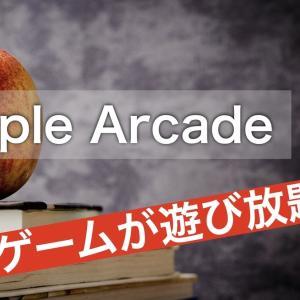 【サブスク】100種類以上のゲームが遊び放題!?『Apple Arcade』を徹底検証してみる【1ヶ月間無料】