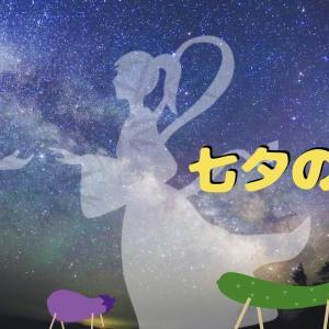【7月7日】1年に1度の再会の日!七夕に関する色んな豆知識【七夕の日】