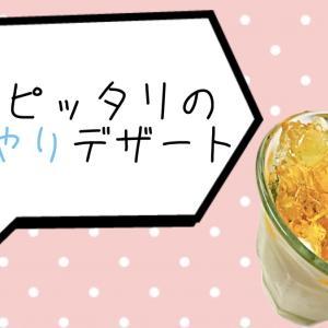 【大人のデザート】梅酒の中に入っている青梅を使った『夏にピッタリの冷んやりデザート』を作ってみた!!!【手作り】