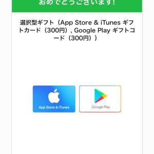 当たり♡とスキマ時間に懸賞情報(*^o^*)