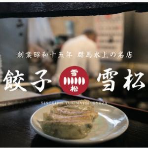 販売方法が斬新すぎてビックリな餃子の雪松を初体験(о´∀`о)