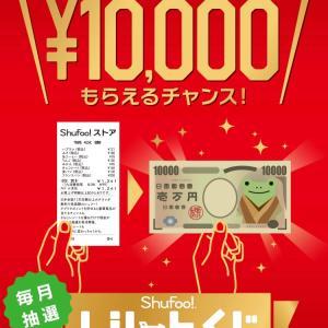 shoffoアプリで500円以上のレシートで1万円当たるかも〜(*^◯^*)