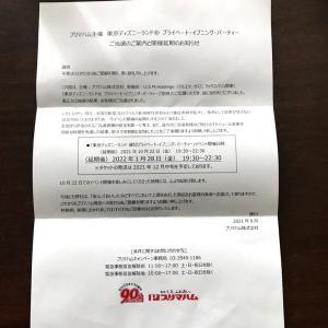 《当選報告》初ディズニー当選♡プリマハム東京ディズニーランド®️プライベート・イブニングパーティー