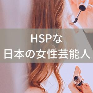 HSPな日本の女性芸能人まとめ!実力派女優にあのアイドルも。