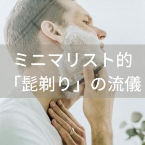 ミニマリスト的「髭剃り」の流儀|おすすめ用具とケアのコツ