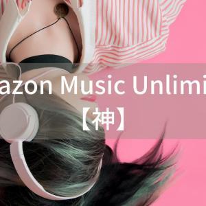Amazon Music Unlimitedがプライム会員に神仕様な件【音楽配信】
